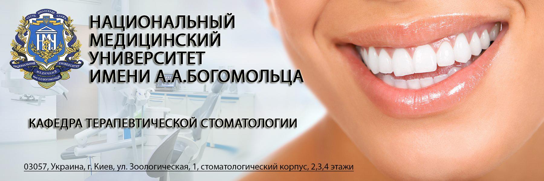 Кафедра терапевтической стоматологии НМУ имени А.А. Богомольця