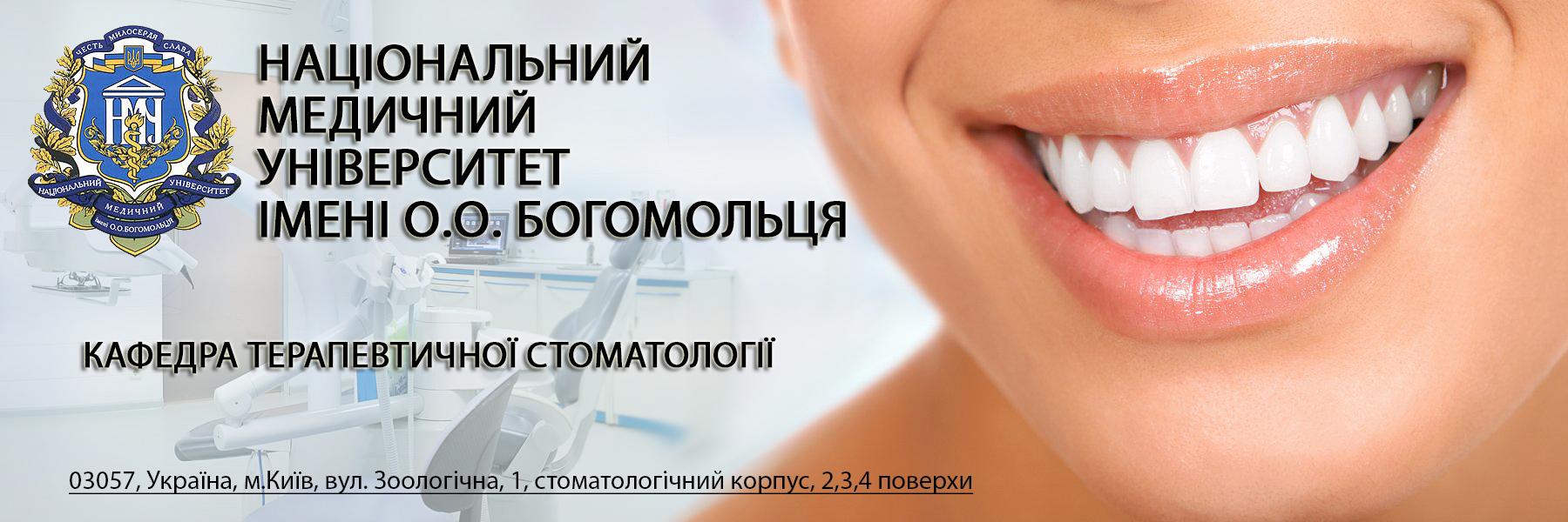 Кафедра терапевтичної стоматології НМУ імені О.О.Богомольця
